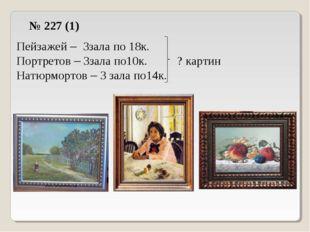 Пейзажей – 3зала по 18к. Портретов – 3зала по10к. ? картин Натюрмортов – 3 за