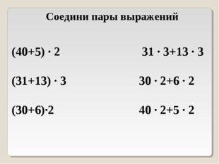 Соедини пары выражений (40+5) ∙ 2 31 ∙ 3+13 ∙ 3 (31+13) ∙ 3 30 ∙ 2+6 ∙ 2 (30+