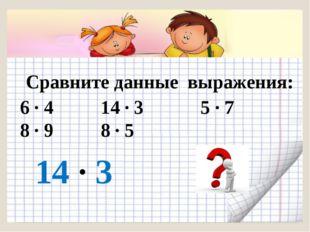 Сравните данные выражения: 6 ∙ 4 14 ∙ 3 5 ∙ 7 8 ∙ 9 8 ∙ 5 14 ∙ 3