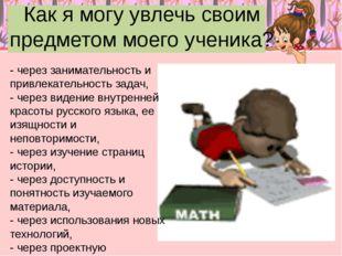 Как я могу увлечь своим предметом моего ученика? - через занимательность и п