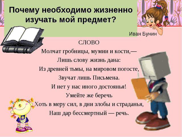 Почему необходимо жизненно изучать мой предмет? Иван Бунин СЛОВО Молчат гроб...