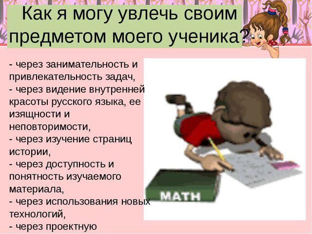 Как я могу увлечь своим предметом моего ученика? - через занимательность и п...