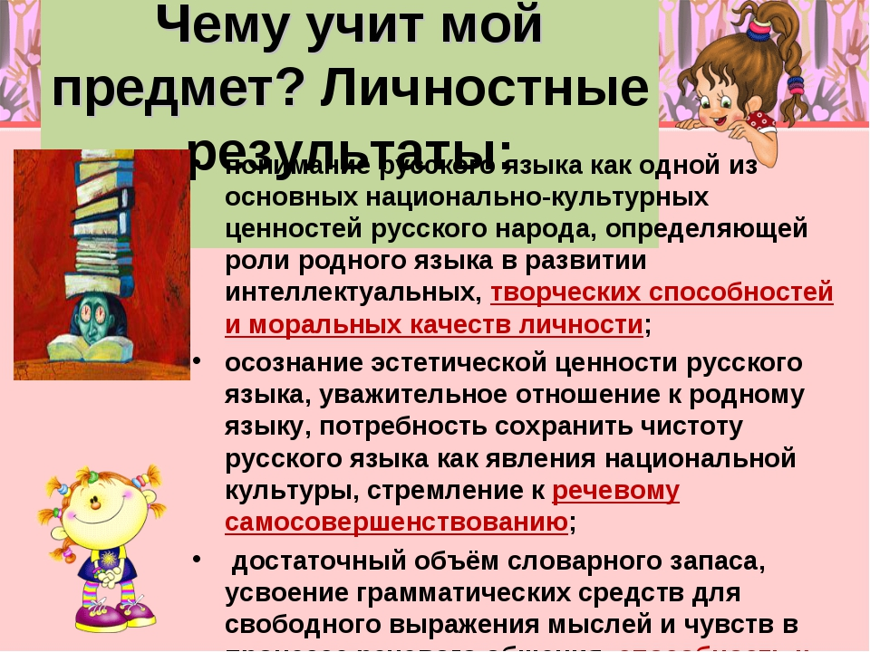 Чему учит мой предмет? Личностные результаты: понимание русского языка как о...