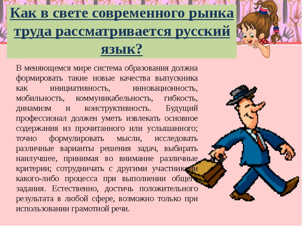 Как в свете современного рынка труда рассматривается русский язык? В меняюще...