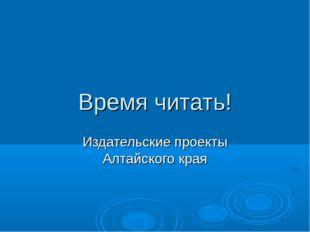 Время читать! Издательские проекты Алтайского края