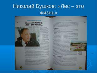 Николай Бушков: «Лес – это жизнь»