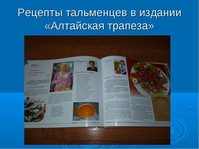 Рецепты тальменцев в издании «Алтайская трапеза»