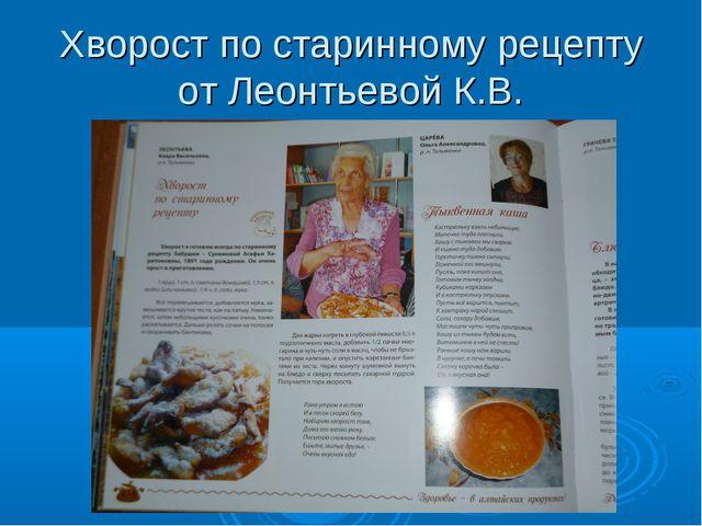 Хворост по старинному рецепту от Леонтьевой К.В.