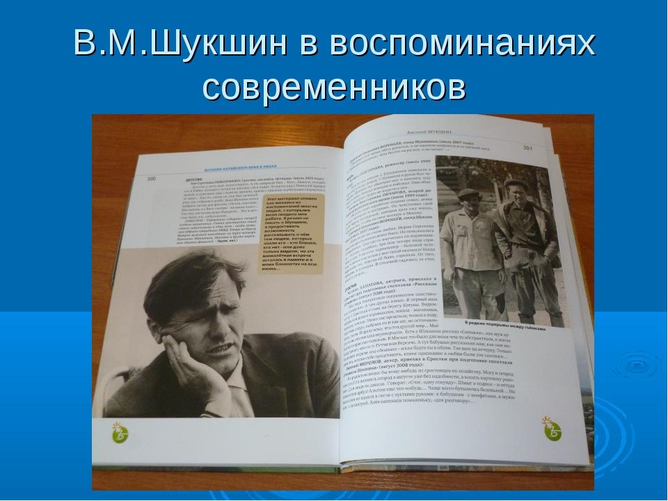 В.М.Шукшин в воспоминаниях современников