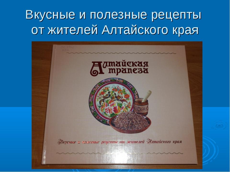 Вкусные и полезные рецепты от жителей Алтайского края