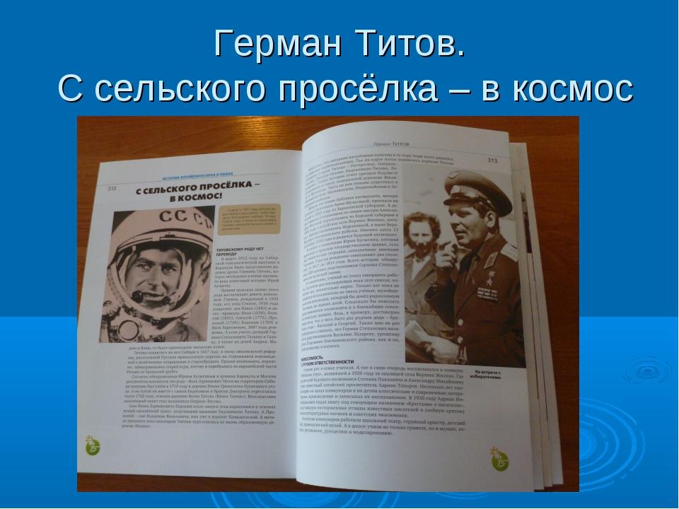 Герман Титов. С сельского просёлка – в космос