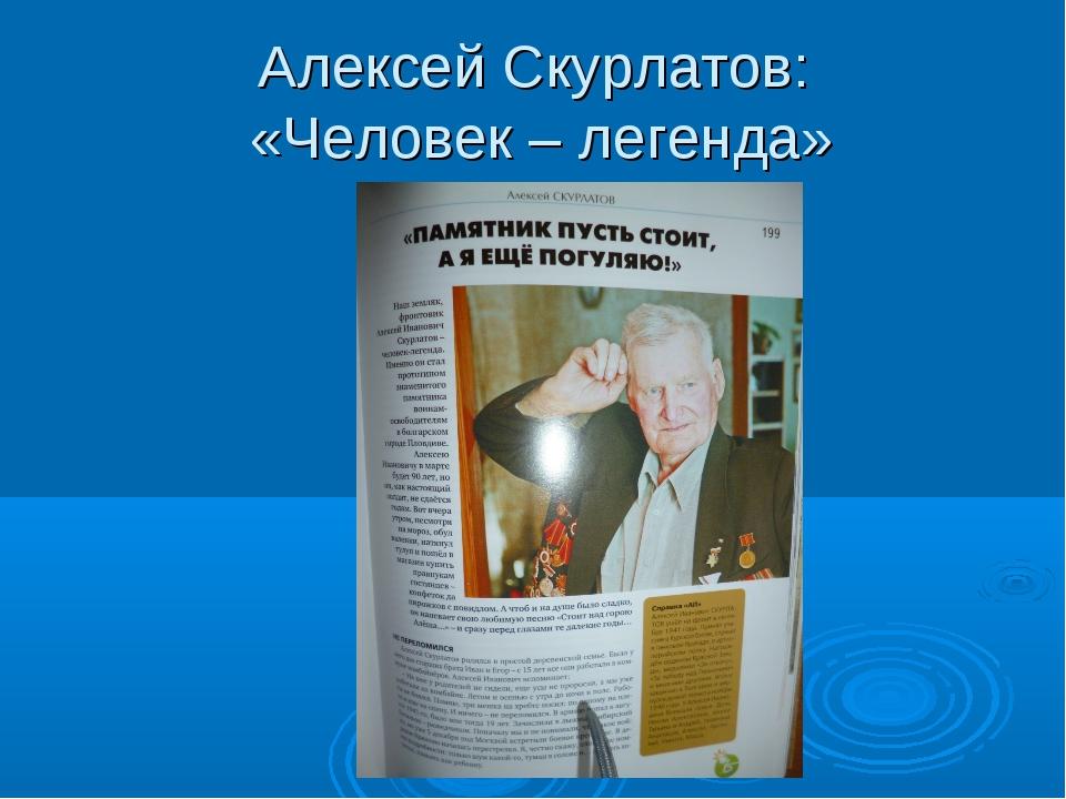 Алексей Скурлатов: «Человек – легенда»