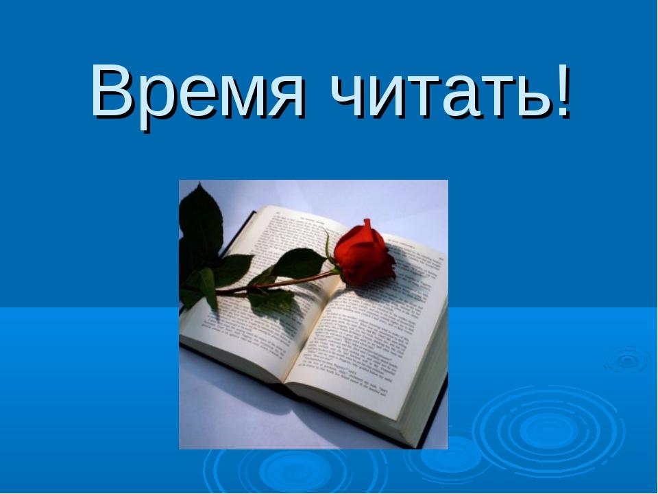 Время читать!