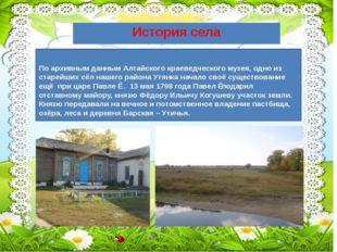 По архивным данным Алтайского краеведческого музея, одно из старейших сёл на