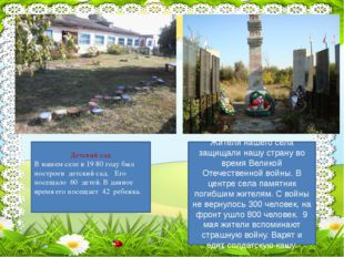 Детский сад В нашем селе в 19 80 году был построен детский сад. Его посещало