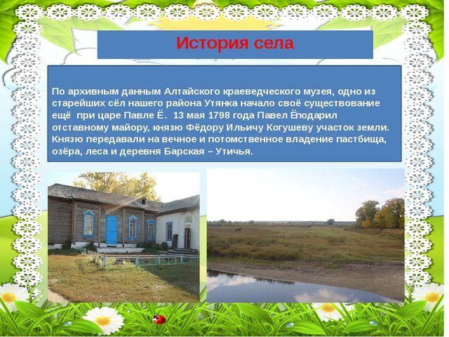 По архивным данным Алтайского краеведческого музея, одно из старейших сёл на...