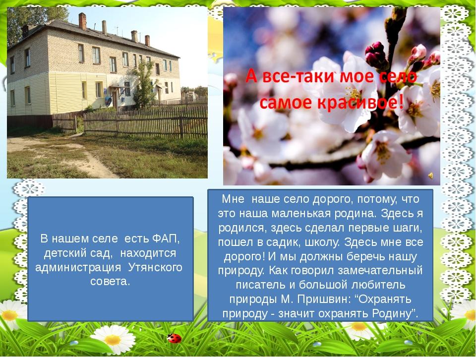 Мне наше село дорого, потому, что это наша маленькая родина. Здесь я родился...