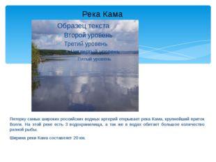 Пятерку самых широких российских водных артерий открывает река Кама, крупнейш