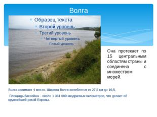 Волга Волга занимает 4 место. Ширина Волги колеблется от 27,5 км до 10,5. Пло