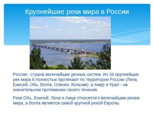 Крупнейшие реки мира в России Россия - страна величайших речных систем. Из 34