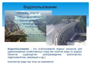 Водопользование - это использование водных ресурсов для удовлетворения хозяйс