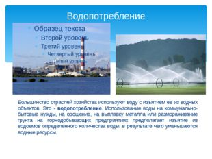 Водопотребление Большинство отраслей хозяйства используют воду с изъятием ее