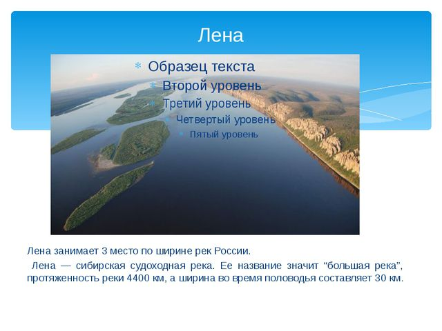 Лена Лена занимает 3 место по ширине рек России. Лена — сибирская судоходная...