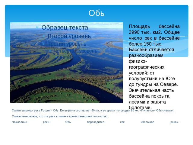 Обь Самая широкая река России - Обь. Ее ширина составляет 60 км, а во время п...