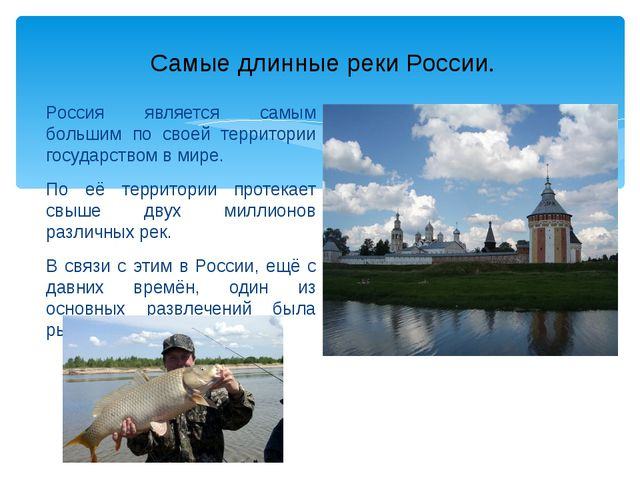 Россия является самым большим по своей территории государством в мире. По её...