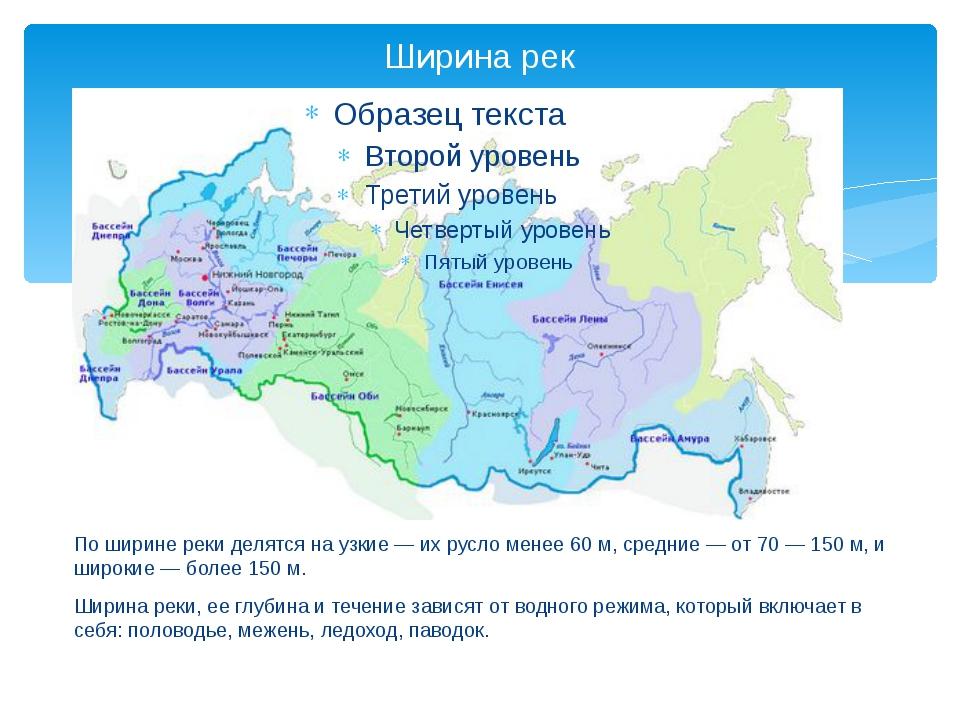 Ширина рек По ширине реки делятся на узкие — их русло менее 60 м, средние — о...