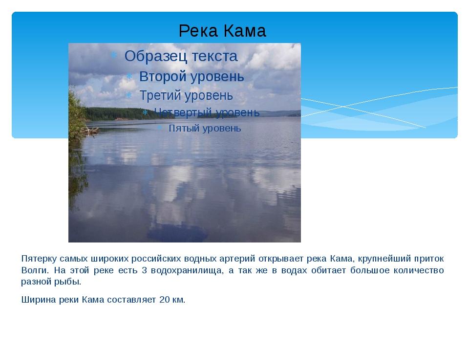 Пятерку самых широких российских водных артерий открывает река Кама, крупнейш...