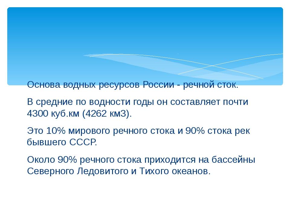 Основа водных ресурсов России - речной сток. В средние по водности годы он со...