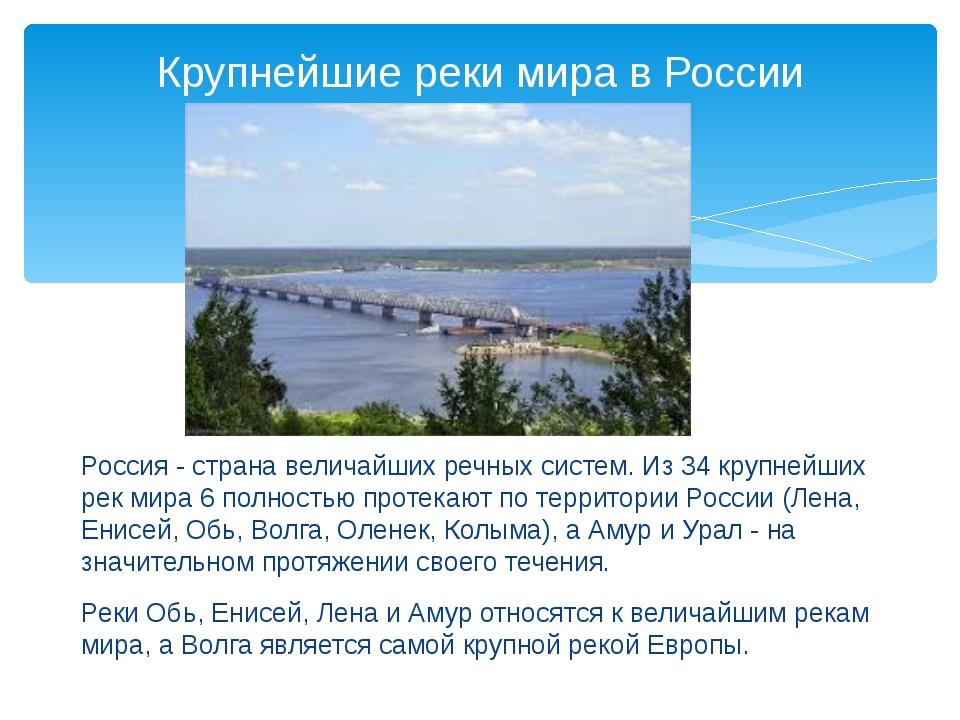 Крупнейшие реки мира в России Россия - страна величайших речных систем. Из 34...