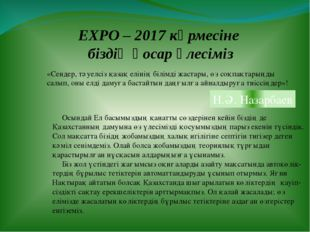 ЕХРО – 2017 көрмесіне біздің қосар үлесіміз «Сендер, тәуелсіз қазақ елінің бі