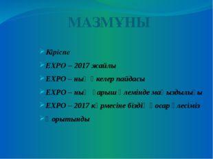МАЗМҰНЫ Кіріспе ЕХРО – 2017 жайлы ЕХРО – ның әкелер пайдасы EXPO – ның ғарыш