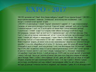 ЕХРО - 2017 ЭКСПО дегеніміз не? Оның бізге берер пайдасы қандай? Олнетуралы