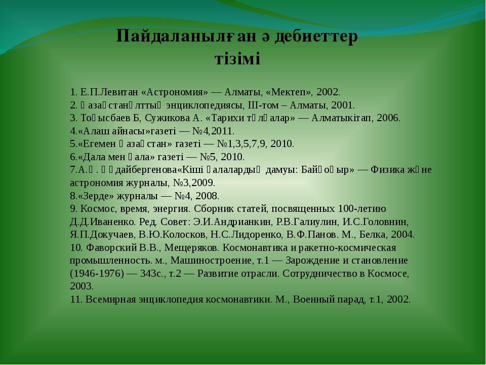 Пайдаланылған әдебиеттер тізімі 1. Е.П.Левитан «Астрономия» — Алматы, «Мектеп...