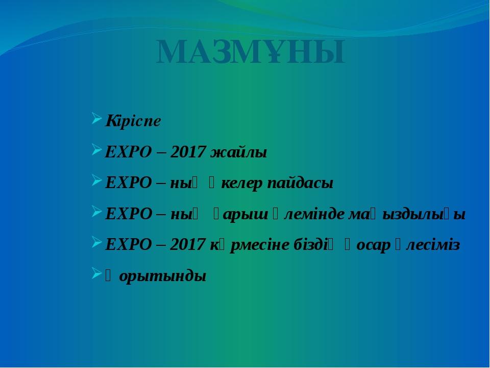 МАЗМҰНЫ Кіріспе ЕХРО – 2017 жайлы ЕХРО – ның әкелер пайдасы EXPO – ның ғарыш...