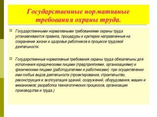 Государственные нормативные требования охраны труда. Государственными нормати