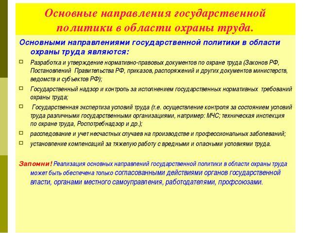 Основные направления государственной политики в области охраны труда. Основны...