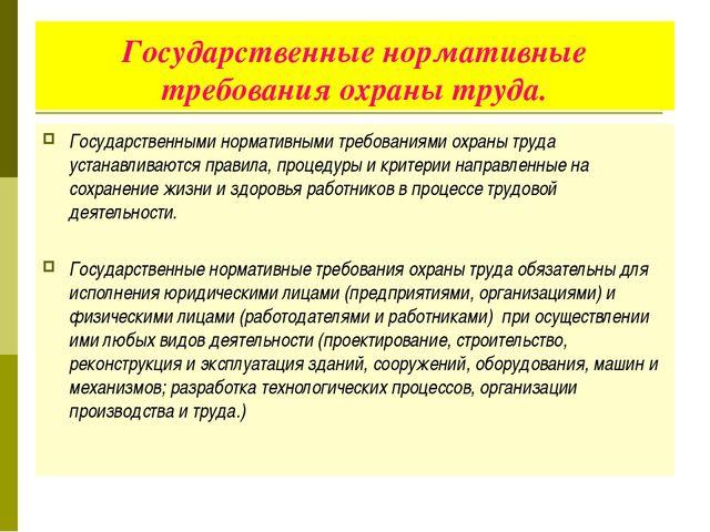 Государственные нормативные требования охраны труда. Государственными нормати...