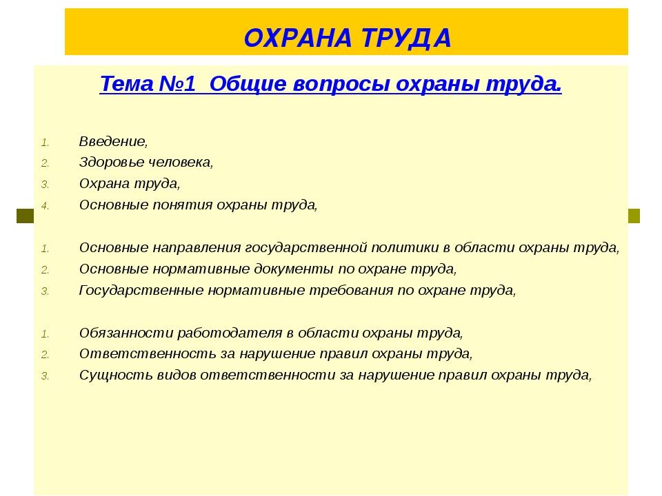 ОХРАНА ТРУДА Тема №1 Общие вопросы охраны труда. Введение, Здоровье человека,...