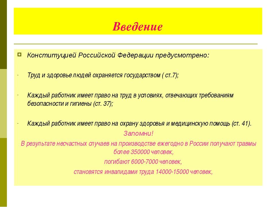 Введение Конституцией Российской Федерации предусмотрено: Труд и здоровье люд...