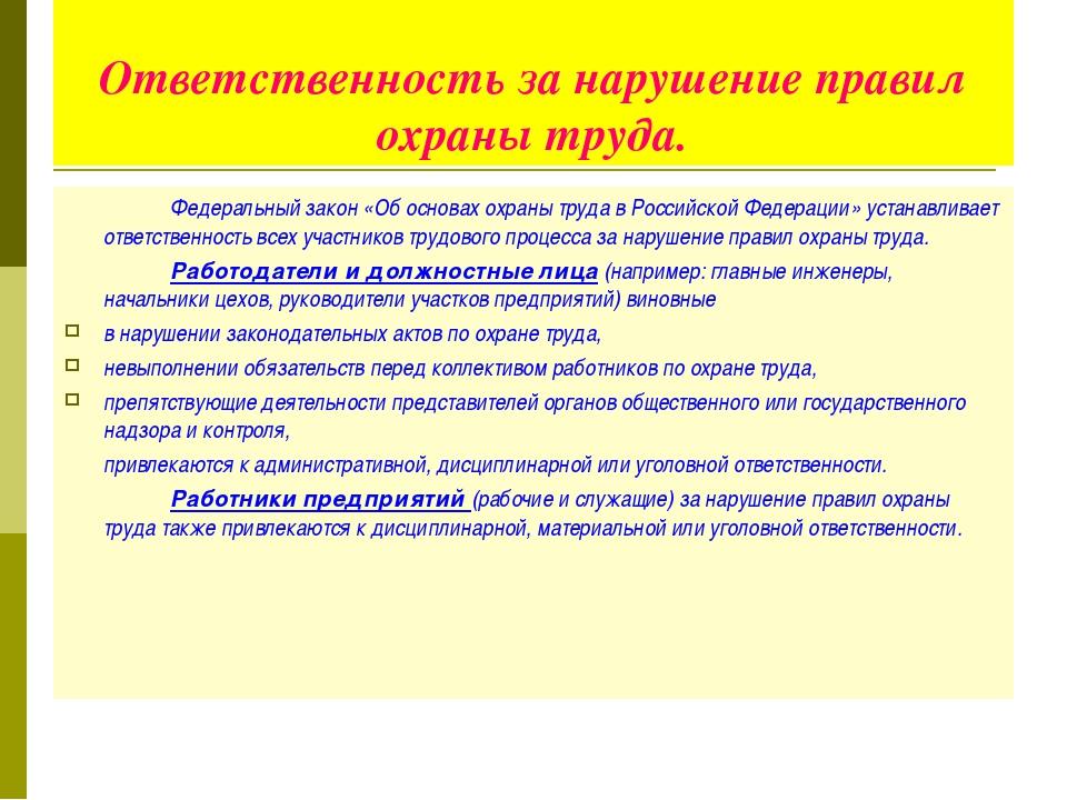 Ответственность за нарушение правил охраны труда. Федеральный закон «Об осн...