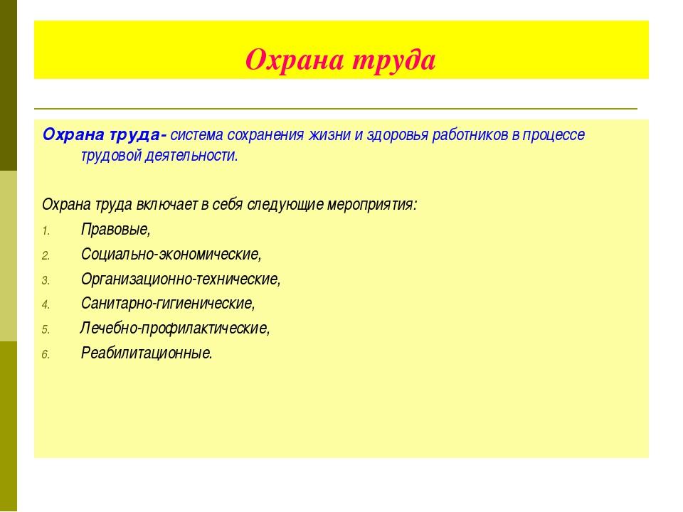 Охрана труда Охрана труда- система сохранения жизни и здоровья работников в п...
