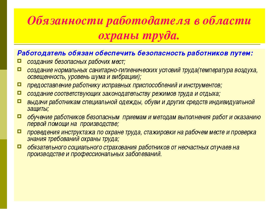 Обязанности работодателя в области охраны труда. Работодатель обязан обеспечи...