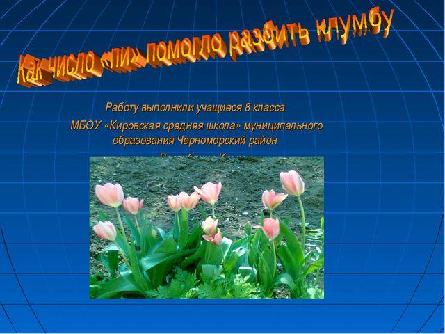 Работу выполнили учащиеся 8 класса МБОУ «Кировская средняя школа» муниципальн...