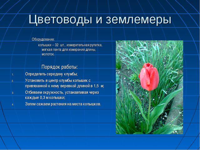 Цветоводы и землемеры Оборудование: колышки – 32 шт., измерительная рулетка,...