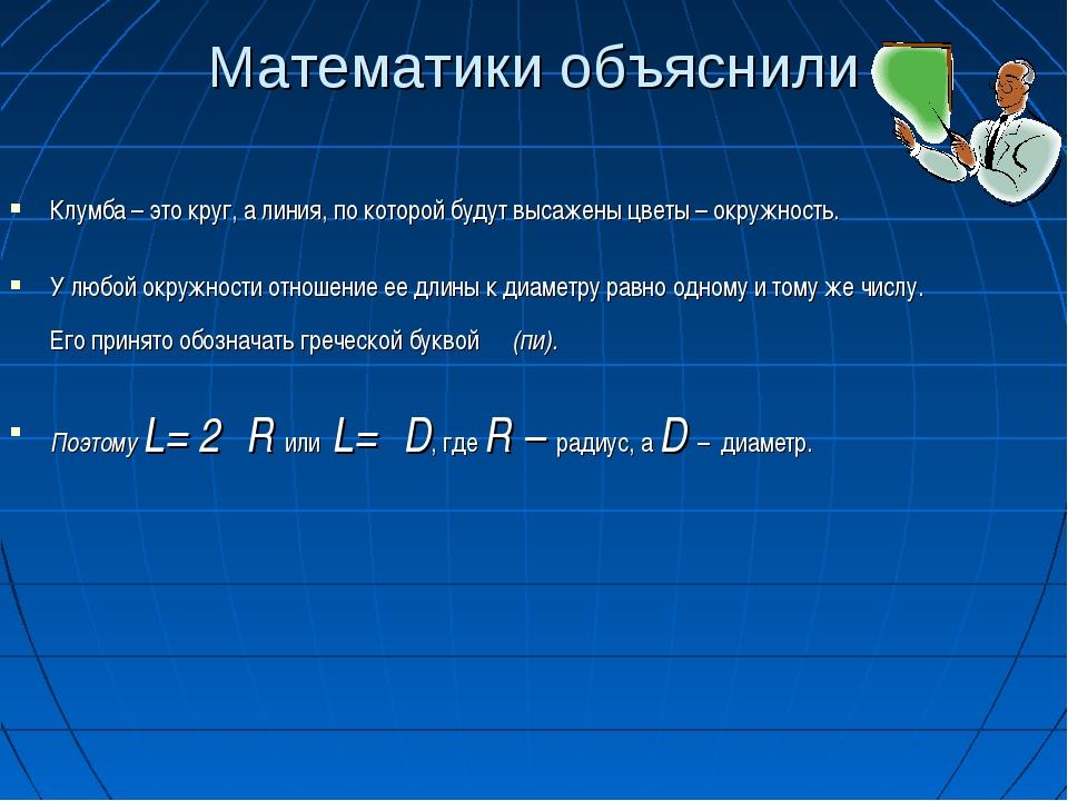 Математики объяснили Клумба – это круг, а линия, по которой будут высажены цв...