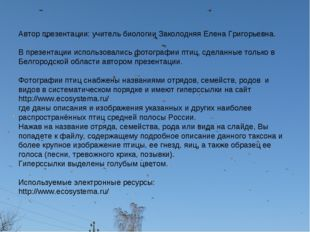 Автор презентации: учитель биологии Заколодняя Елена Григорьевна. В презентац